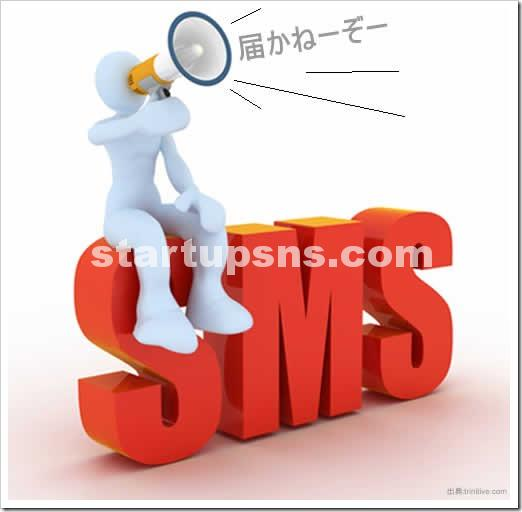 sms-contest.jpg