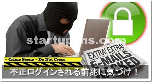 ic-password-hacking.jpg