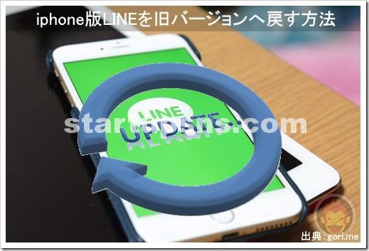 line-iphone-app-1-723x482.jpg