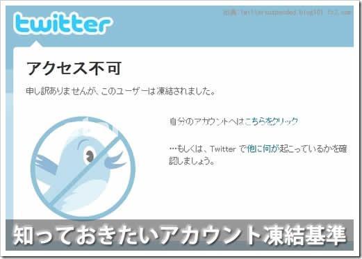 twitter_suspended.jpg
