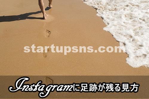 Instagram_foot