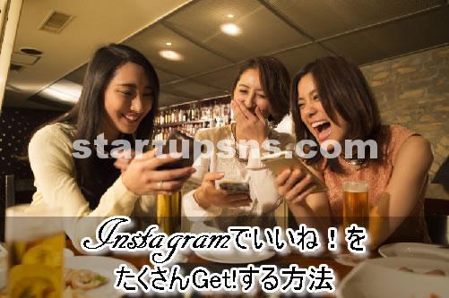 instagram,get-good