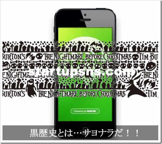 Download-LINE-iPhone.jpg