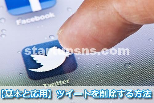 Twitterツイート削除
