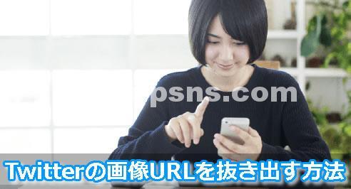 Twitter画像URL