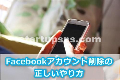 Facebookアカウント削除方法
